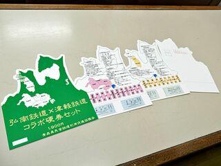 弘南鉄道と津鉄がお得な切符限定販売