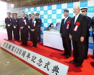 京浜急行電鉄、開業120周年