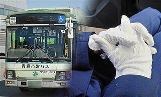 【フカボリ】青森市営バス、過密ダイヤ運転手悲鳴