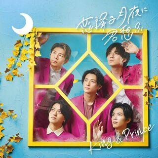 10/18付週間シングルランキング1位はKing & Princeの「恋降る月夜に君想ふ」