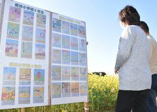 横浜小児童、絵や写真で町の魅力紹介