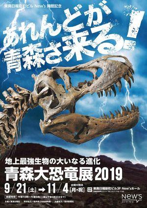 9月に青森市で開催する「青森大恐竜展2019」のNew'sホールオリジナルチラシ