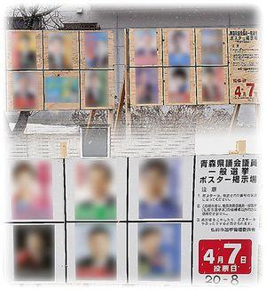 候補者の顔写真が並ぶ県議選ポスターのコラージュ(写真と本文は直接関係ありません)