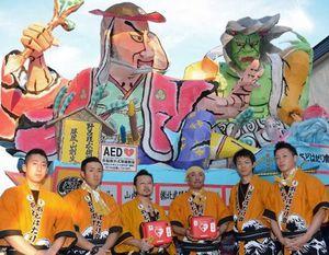 ねぷたにAEDを積んで出陣している「あどはだり會」の中谷会長(右から4人目)、佐々木さん(同3人目)ら消防関係者=6日夕