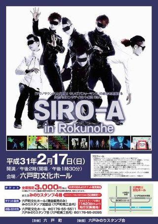 映像とダンス融合「白A」 2月17日、六戸で公演