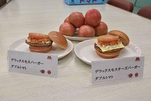 期間限定で登場する県産トマトをふんだんに使ったハンバーガー