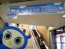青森空港で追跡! 空美ちゃんイベント、その…
