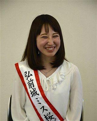 「度胸と愛嬌は岩木山より大きい」ミス桜グランプリ・松山さん