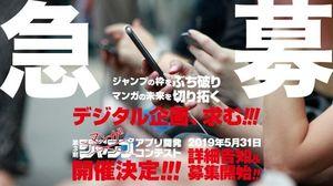 『少年ジャンプアプリ開発コンテスト』の告知ビジュアル