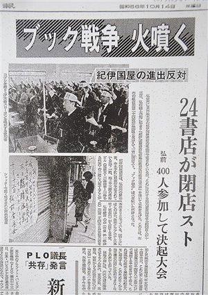 紀伊國屋の出店に反対し、地元書店が行った閉店ストを報じる、1981年10月14日付の東奥日報紙面。「ブック戦争 火噴く」の見出しが躍る
